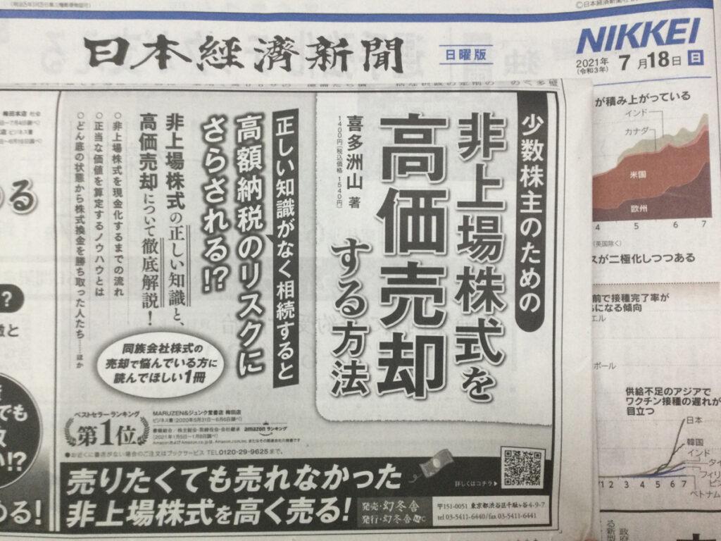 日本経済新聞-少数株主のための「非上場株式を高価売却する方法」