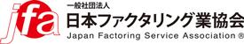 日本ファクタリング業協会