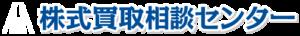 非上場株式・譲渡制限株式の売却は【株式買取相談センター】