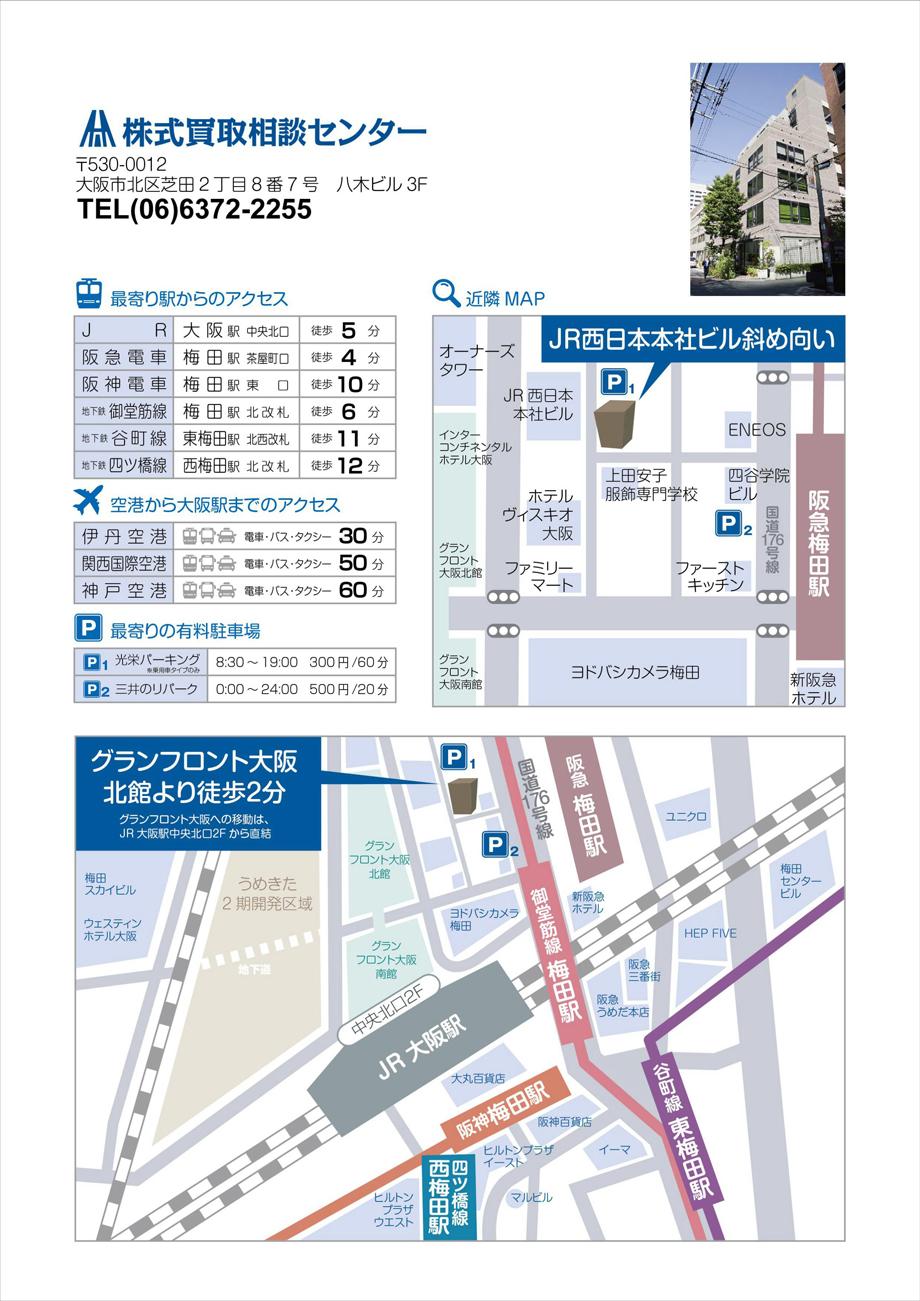大阪アクセス
